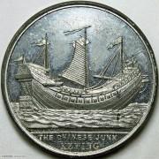 1848年中国商船耆英号访英纪念章(2)