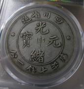 202#PCGSVF25(弯刀四角龙)四川光绪7.2