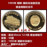 PCGS68 1995年 朝鲜-国际友谊展览馆 镀金纪念币