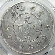 汉泉-XF45 云南光绪七钱二分困龙单圈