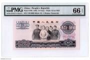 PMG-66 1965年三版币拾圆11016866