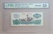 PBG55-中国人民银行三版布图水印车工贰元