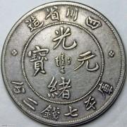 XF 四川光绪七钱二分剑毛龙