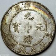 AU 北洋34年光绪元宝七钱二分 环彩