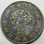XF 四川光绪七钱二分四角龙