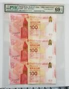 2017年中國銀行(香港)三連體紀念鈔 PMG69EPQ