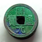 UNC 开元通宝 筒子*10连 绿蓝
