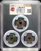 华夏-85 明代三藩钱套装(3)