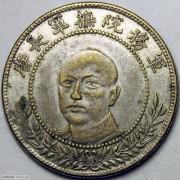 唐继尧正像三钱六分 铜质镀银