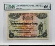 1904年通商銀行伍拾樣票