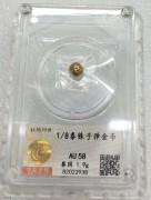 AU58 泰国拉玛四世 1851-68 年 金锭 1/8珠 1.9克 金币,中乾评级