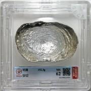 GBCA-MS62 云南丝纹束腰元宝锭 152.3g