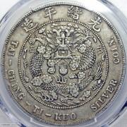 PCGS-XF98 造币总厂七钱二分