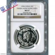 1998年香港钱币展销会熊猫5元加字币NGC67分