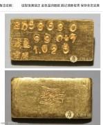 UNC 民国上海版中央造币厂布图一两厂条金锭BD58680,990.7布图版  好品相难找