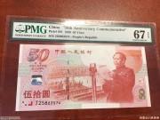 建国钞67 分