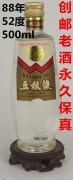 品种:五粮液 年份:88年 度数:52度 容量:500ml 产地:四川省宜宾五粮液酒厂