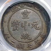 PCGS-VF97 四川宣统七钱二分