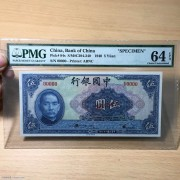 PMG 64 中国银行五元样钞