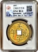 GBCA,SP64,天子万年江南试造,鎏金加厚样币