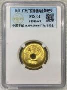 """宝诚-MS61 民国 广州""""广信祥"""" 壹两 金锭"""
