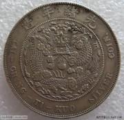 光绪年造造币总厂七钱二分 裸币