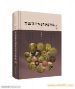 李皞瑜著《中国现代铜质币形章图典》