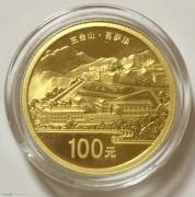 中国佛教圣地-五台山金币1/4盎司,银币2盎司