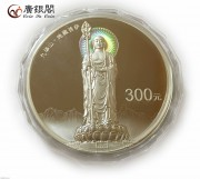 中国佛教圣地(九华山)银币1公斤