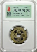 宝沪-美78 清代康熙通宝小平满汉福