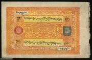 1942-1959年西藏100两