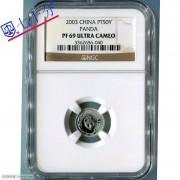 2003年熊猫1/20盎司铂金币NGCPF69分