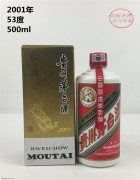 贵州茅台 2001年 53度 500ml