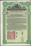 1911年大清亡國債券「湖廣鐵路」20英鎊面值