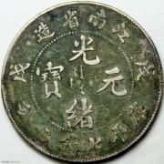 XF 江南戊戌七钱二分凹眼龙