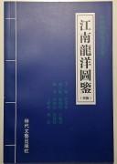 全新 《江南龙洋图鉴》 陆荣泉/顾鼎民主编