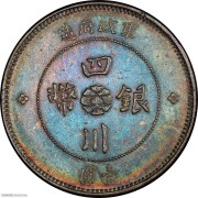 PCGS-AU92 四川军政府汉字壹圆9803