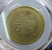 圆形AU55民国南方俱乐部代用币PCGSAU55