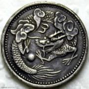 飞龙银质代用币