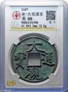 GBCA-美88 大观通宝折十