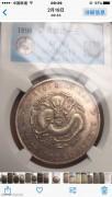 二十四年安徽省造七钱二
