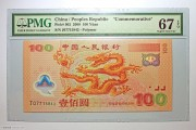 2000年迎接新世纪龙钞壹佰圆