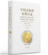 《中国金银币标准目录》签名版 赠熊猫纪念章