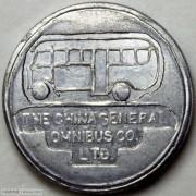 1939年上海公共汽车5分/3分铝质代用币