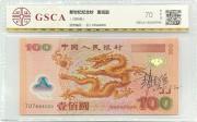 新世纪纪念钞-龙钞 壹佰圆(签名版)评分70EPQ