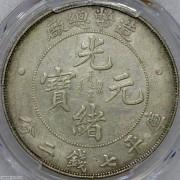 PCGS-XF92 造币总厂七钱二分