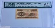 1953年第二版人民币(票样)壹分