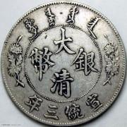 XF 宣统三年大清银币壹圆浅版