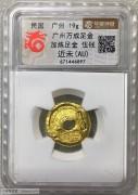 """【AU】民国 广州 """"万成足金 加炼足金"""" 五钱"""