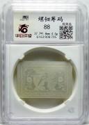 华夏-极美85 清代钿螺刻花筹码